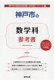 神戸市の数学科 参考書 2020 神戸市の教員採用試験「参考書」シリーズ7