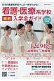 看護・医療系学校最新入学全ガイド 2019 日本の医療系学校がこの一冊でわかる!