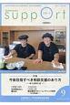 さぽーと 2018.9 知的障害福祉研究(740)