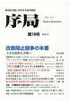 序局 2018.9 改憲阻止闘争の本番/闘う労働組合の挑戦 新自由主義と対決する総合雑誌(19)