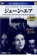 ジェーン・エア 懐かしの名作映画ベストセレクション21 NAGAOKA DVD