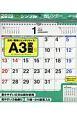 書き込み式シンプルカレンダー A3変型 2019