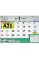 書き込み式シンプルカレンダー A3ヨコ 2019