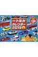 トミカカレンダー 2019