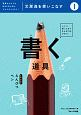 文房具を使いこなす 書く道具:えんぴつ・ペン 道具のチカラをMAX引き出すチカラをつけよう!(1)
