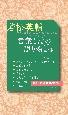 若松英輔 言葉と詩の贈り物 全7巻セット