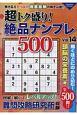 超トク盛り!絶品ナンプレ500 (14)