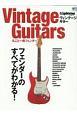 Vintage Guitars 丸ごと一冊フェンダー 別冊Lightning186