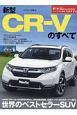 新型CR-Vのすべて