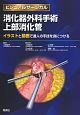 消化器外科手術 上部消化管 ビジュアルサージカル イラストと動画で達人の手技を身につける