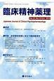 臨床精神薬理 21-10 特集:産業精神保健に役立つ精神薬理学 Japanese Journal of Clini