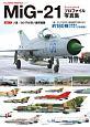 MiG-21フィッシュベッド プロファイル写真集 Part1 ソ連/ロシア&旧ソ連邦諸国 HJ AERO PROFILE4