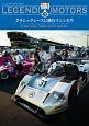 LEGEND MOTORS ル・マン・クラシック&モナコ・ヒストリック・グランプリ クラシックレースに挑むマシンたち(3)