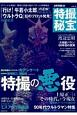 特撮秘宝 別冊映画秘宝 (8)
