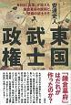 東国武士政権 日記「玉葉」が捉えた鎌倉幕府の展開と、悲劇の武士た