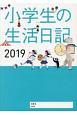 小学生の生活日記 2019
