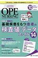 オペナーシング 33-10 2018.10 特集:上がっても下がっても問題だ!基礎疾患をもつ患者の検査値・データファイル14 手術看護の総合専門誌