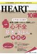 ハートナーシング 31-10 2018.10 特集:心不全になる前の病態と治療からきちんと理解しよう!心不全 基本のきほんのそのまたキホン ベストなハートケアをめざす 心臓疾患領域の専門看護