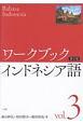 ワークブック インドネシア語 (3)