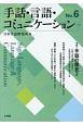手話・言語・コミュニケーション 特集:手話の歴史2 (6)