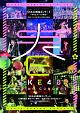 SKE48単独コンサート〜サカエファン入学式〜/10周年突入 春のファン祭り!〜友達100人できるかな?〜