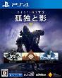 Destiny 2 孤独と影 レジェンダリーコレクション