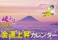 魂ふり 中井耀香の金運上昇カレンダー 2019