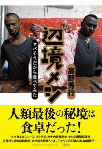 TSUTAYA オンラインショッピングで買える「辺境メシ ヤバそうだから食べてみた」の画像です。価格は1,620円になります。
