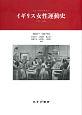 イギリス女性運動史<新装版> 1792-1928