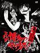 HKT48春のアリーナツアー2018 〜これが博多のやり方だ!〜
