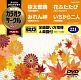 テイチクDVDカラオケ カラオケサークル W ベスト4 Vol.221