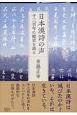 日本漢詩の声 千三百年の歴史を語る