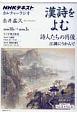 NHKカルチャーラジオ 漢詩をよむ 詩人たちの肖像 江湖にうかんで