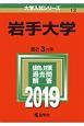 岩手大学 2019 大学入試シリーズ13