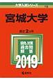 宮城大学 2019 大学入試シリーズ19