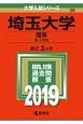 埼玉大学 理系 2019 大学入試シリーズ38