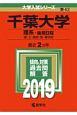 千葉大学(理系ー後期日程) 2019 大学入試シリーズ42