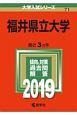福井県立大学 2019 大学入試シリーズ71