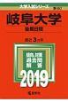 岐阜大学(後期日程) 2019 大学入試シリーズ80