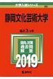静岡文化芸術大学 2019 大学入試シリーズ86
