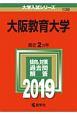大阪教育大学 2019 大学入試シリーズ108
