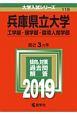 兵庫県立大学 工学部・理学部・環境人間学部 2019 大学入試シリーズ118