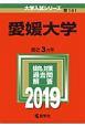 愛媛大学 2019 大学入試シリーズ141