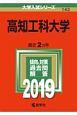高知工科大学 2019 大学入試シリーズ143