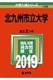 北九州市立大学 2019 大学入試シリーズ149