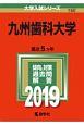 九州歯科大学 2019 大学入試シリーズ150
