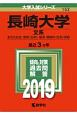 長崎大学 文系 2019 大学入試シリーズ153