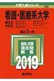 看護・医療系大学〈国公立中日本〉 2019 大学入試シリーズ168
