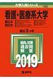 看護・医療系大学〈国公立西日本〉 2019 大学入試シリーズ169