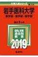 岩手医科大学 医学部・歯学部・薬学部 2019 大学入試シリーズ208